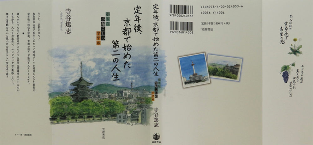 京都市東寺